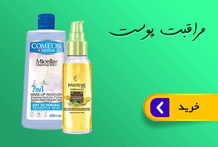 مراقبت پوست و مو